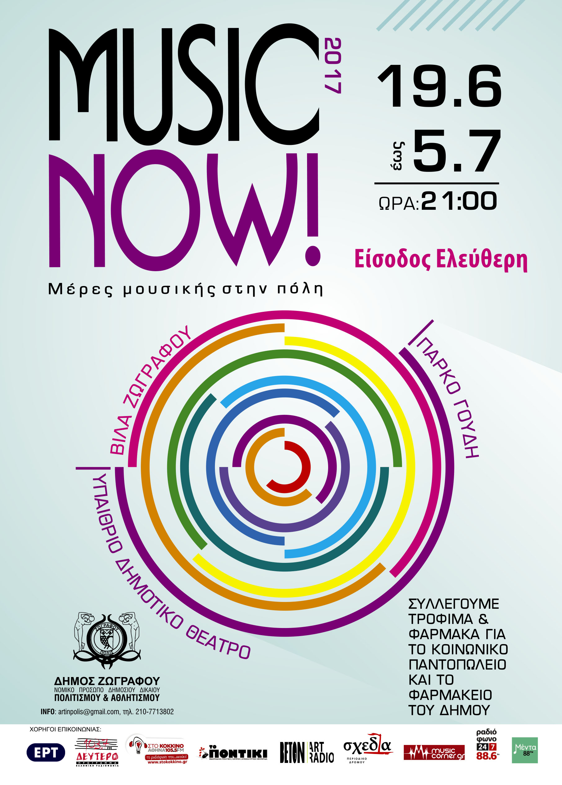 MUSIC NOWPoster